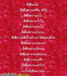 50 นิยามความรัก