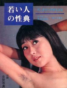 ส่องหนังสือเพศศึกษา ญี่ปุ่น ปี 1960s สอนละเอียดยิบ