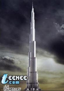 ผู้ครองแชมป์ตึกที่สูงที่สุดในโลก