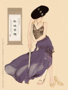 ถ่ายภาพฉบับสาวจีน