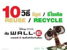 10 วิธี รียูส..รีไซเคิล กับ WALL-E