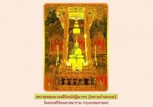 พระพุทธรูปศักดิ์สิทธิ์ในเมืองไทย