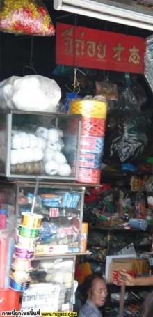ร้านสะดวกซื้อที่เก่าแก่ที่สุดในประเทศไทย G-Choice (จีฉ่อย)