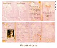 บัตรประชาชนในอีดตสู่ปัจจุบัน