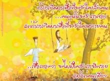 ความรัก ^___^