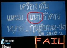 YOU FAIL.!!!