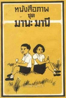 - แบบเรียนภาษาไทยสมัยก่อน ใครทันบ้างจ๊ะ -