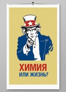 ปฎิทินต่อต้าน Coca_Cola ของรัสเซีย