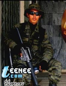 ไดอารี่ หมวดตี้ ทหารแห่งชาติ ประเทศรูปขวาน