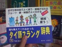 ดูหนังสือญี่ปุ่นมันสอนภาษาไทยสิ