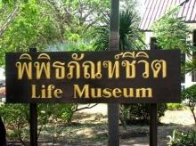พิพิทภัณฑ์ชีวิต