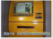 ระวังนะครับ เรื่องตู้ ATM ช้วยมาดูแล้วบอกต่อทีเพื่อนๆ