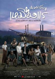 หนังไทยที่คุณต้องดู...