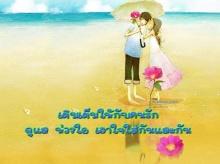 รัก  ^__^