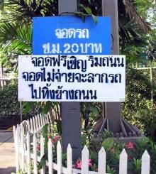 มาดูป้ายแปลก ๆ ในเมืองไทย