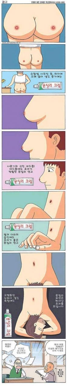 คิดได้ไง การ์ตูนเกาหลี