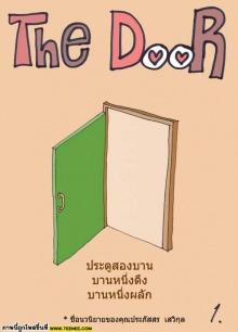 THE DOOR ในใจของคน