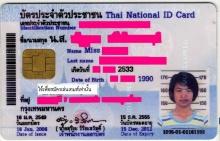 รวมพลคน ชื่อ-นามสกุล สุดแปลกที่มีอยู่จริงในประเทศไทย