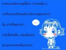 คมความคิด   ^___^
