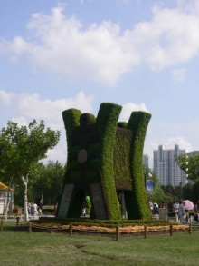 Garden in BEIJING ~ Olympic 2008