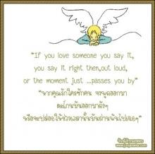 ...สำหรับคนมีความรัก...